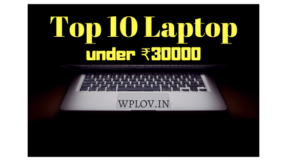 Top 10 Best Laptop In India Under ₹ 30000
